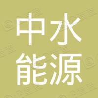 贵州中水能源股份有限公司