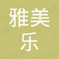 上海雅美乐门窗有限公司