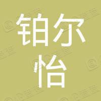 上海铂尔怡环境技术股份有限公司
