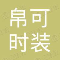 深圳市帛可时装有限公司