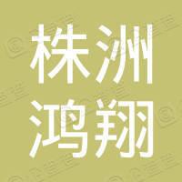 株洲县鸿翔种养殖专业合作社