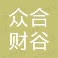 深圳众合财谷股权投资基金管理有限公司