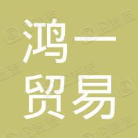深圳市鸿一贸易有限公司