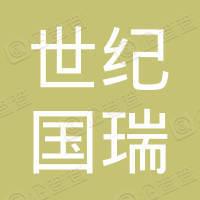 深圳市世纪国瑞环境工程技术有限公司