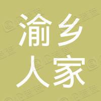 北京东环渝乡人家餐饮管理有限公司