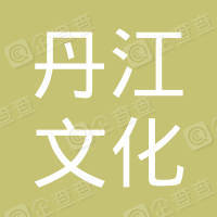 陕西丹江文化旅游产业管理有限责任公司