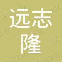 远志隆商务咨询(深圳)有限公司