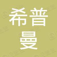北京希普曼技贸有限公司