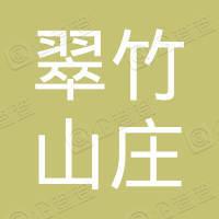习水县翠竹山庄