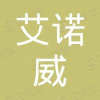北京艾诺威体育文化发展有限公司