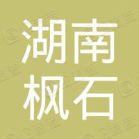 湖南枫石私募股权投资基金管理有限公司