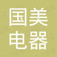 深圳市国美电器制造有限公司