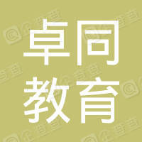 四川卓同教育管理服务有限公司