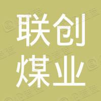 重庆联创煤业有限责任公司