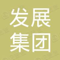 浙江金义田园智城集团有限公司