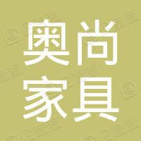 杭州奥尚家具有限公司
