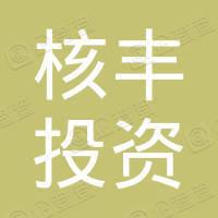 西安核丰投资管理合伙企业(有限合伙)