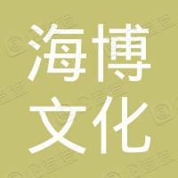 福建海博文化产业发展有限公司