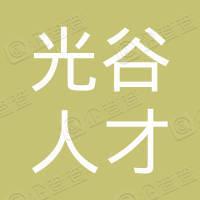 武汉光谷人才创新投资合伙企业(有限合伙)