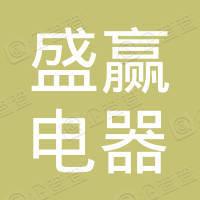 武汉市盛赢电器售后服务有限公司