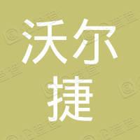 四川沃爾捷商貿有限公司