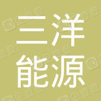 三洋能源(苏州)有限公司