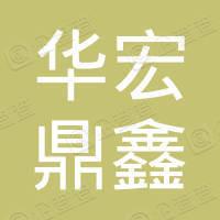 北京华宏鼎鑫集团有限公司