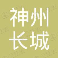 会昌县神州长城医疗产业建设服务有限公司