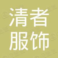 惠州市清者服饰有限公司