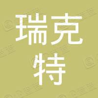 天津瑞克特机电工程有限公司