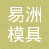 东莞市易洲模具钢有限公司