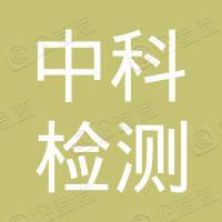 广州中科检测企业管理中心(有限合伙)