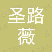 上海圣路薇进出口有限公司