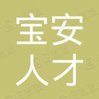深圳市宝安人才安居有限公司