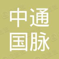 中通国脉物联科技南京有限公司九江分公司