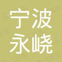 宁波梅山保税港区永峣企业管理合伙企业(有限合伙)