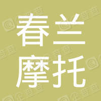江苏春兰摩托车有限公司