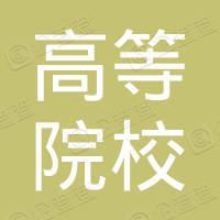 江西省高等院校毕业生就业指导服务中心