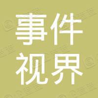 深圳事件视界信息技术有限公司