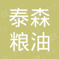 四川泰森粮油有限责任公司