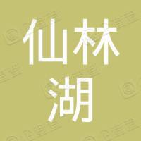 南京高科仙林湖置业有限公司