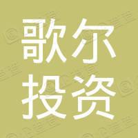 北京歌尔投资管理有限公司