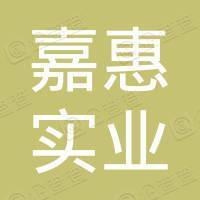 吉林省嘉惠实业集团有限公司