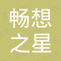北京畅想之星信息技术有限公司