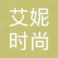 金华艾妮时尚婚庆有限公司