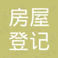 赫章县房屋登记服务中心