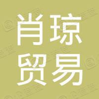 杭州肖琼贸易有限公司