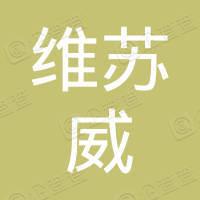 武汉武钢维苏威高级陶瓷有限公司