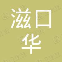 青白江滋口華百貨經營部