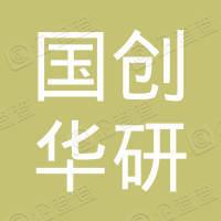 四川国创华研工程勘察设计有限公司
